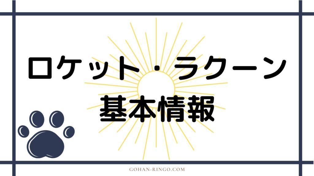 ロケット・ラクーン基本情報