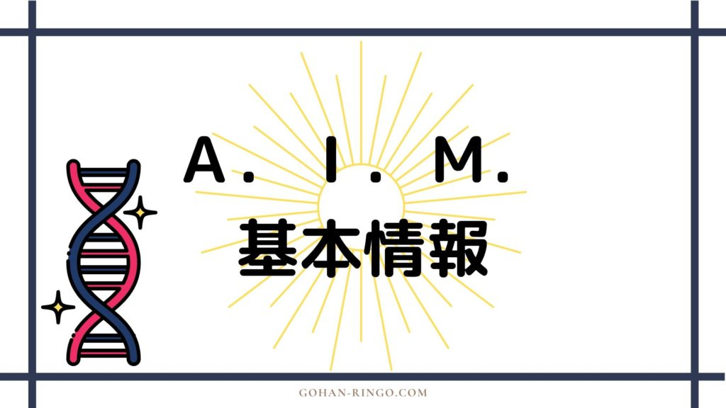 A.I.M.基本情報