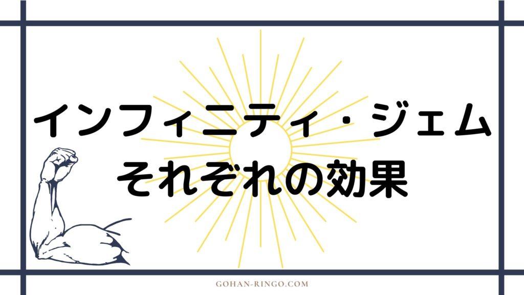 インフィニティ・ジェム(ストーン)の効果