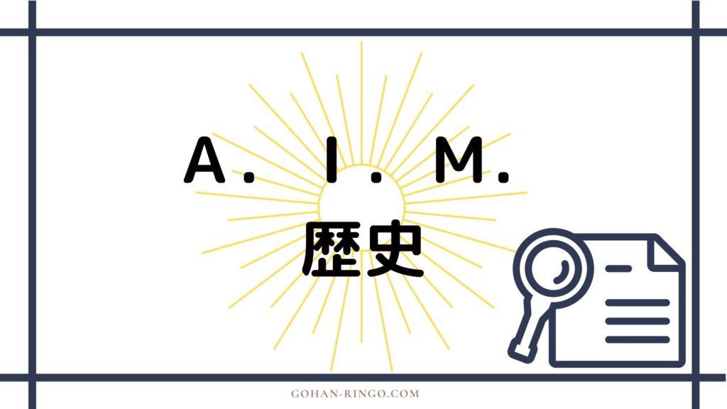A.I.M.の歴史