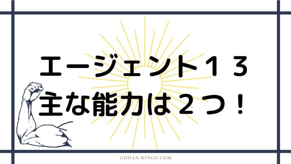 エージェント13(シャロン・カーター)の能力