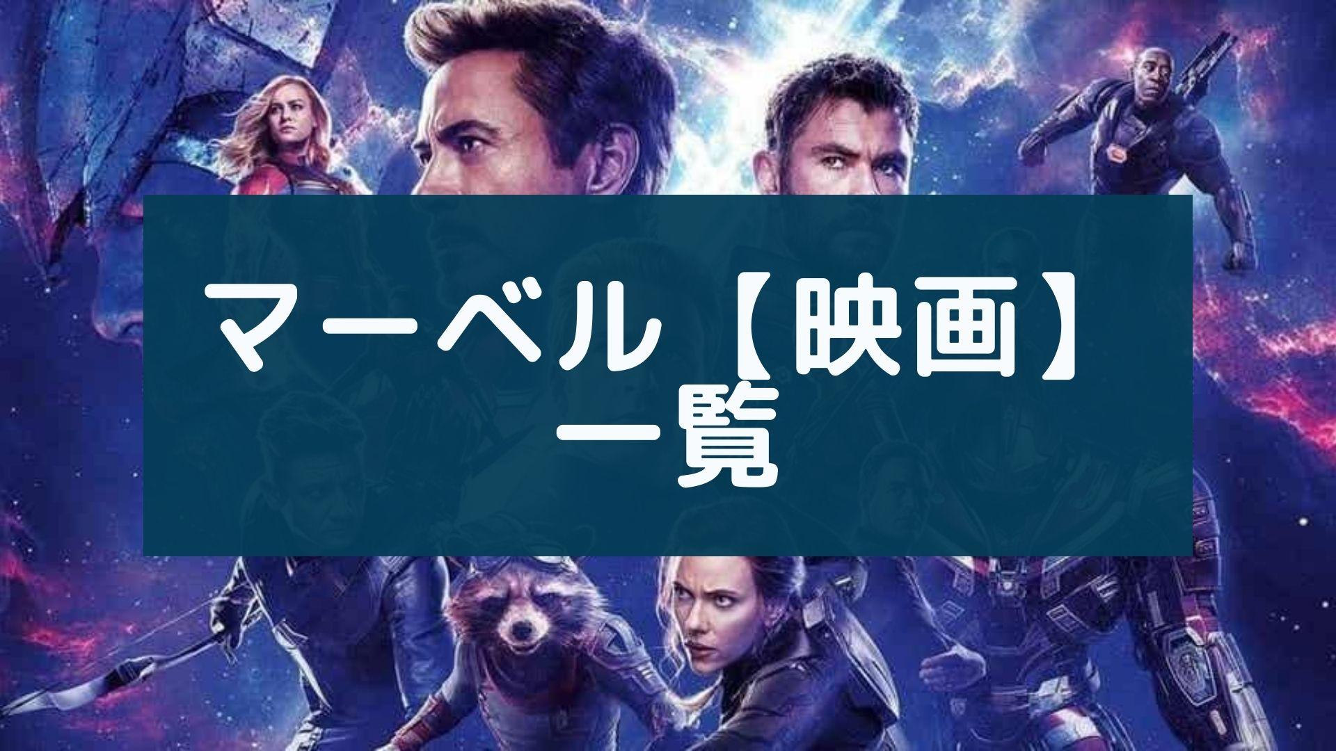 【MCU】マーベル映画の公開順まとめ!アベンジャーズを楽しむために!【映画】