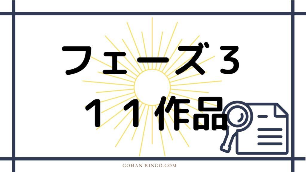 【MCU】マーベル映画公開順:フェーズ3