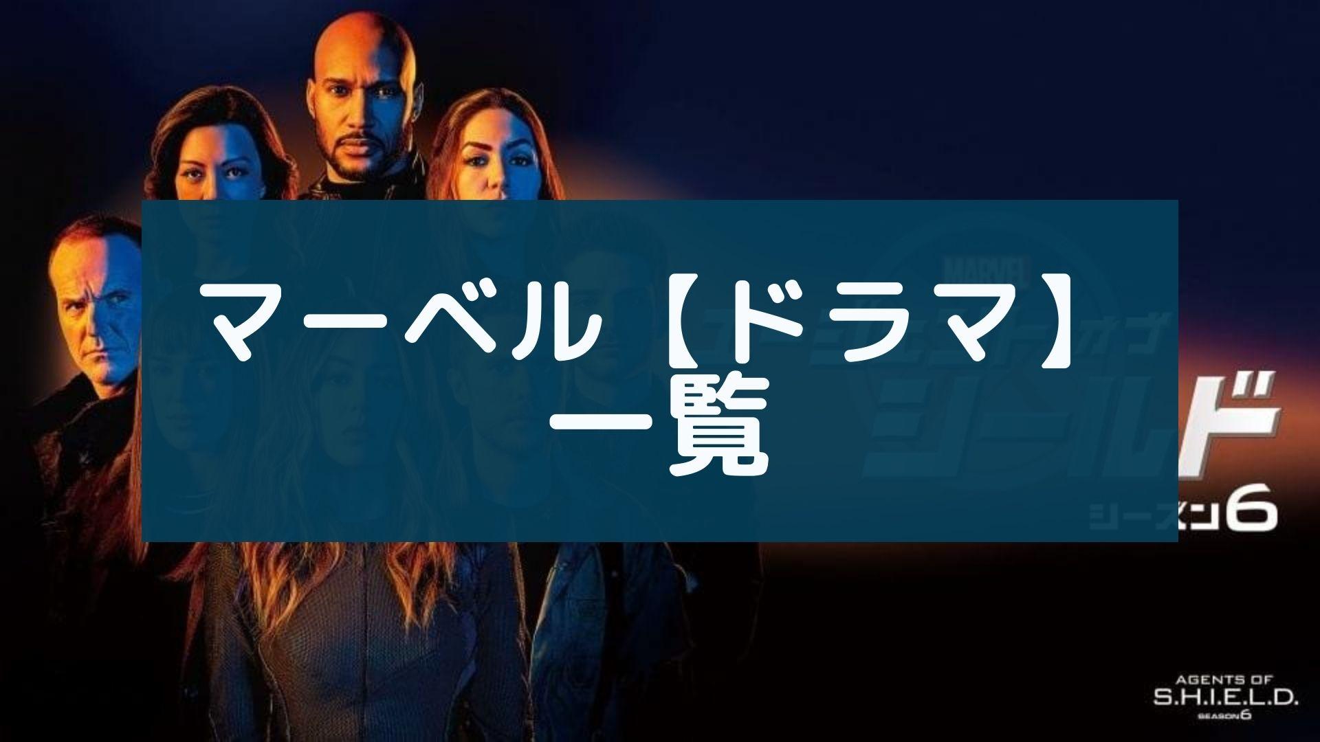 【MCU】マーベルドラマ一覧!ディズニープラス配信予定作品も!【ドラマ】