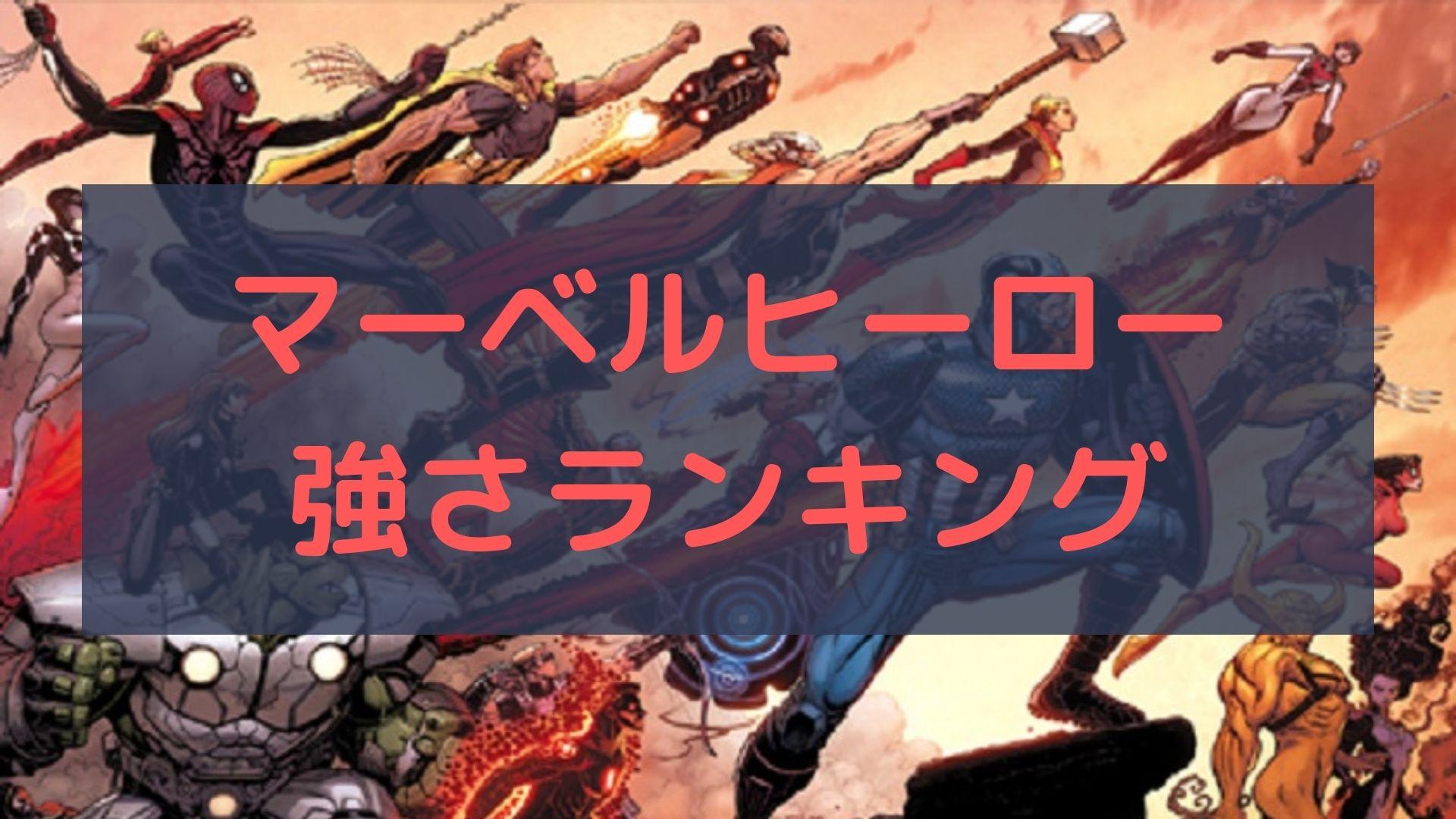 【まとめ】マーベル作品におけるヒーローの強さランキング!【原作】