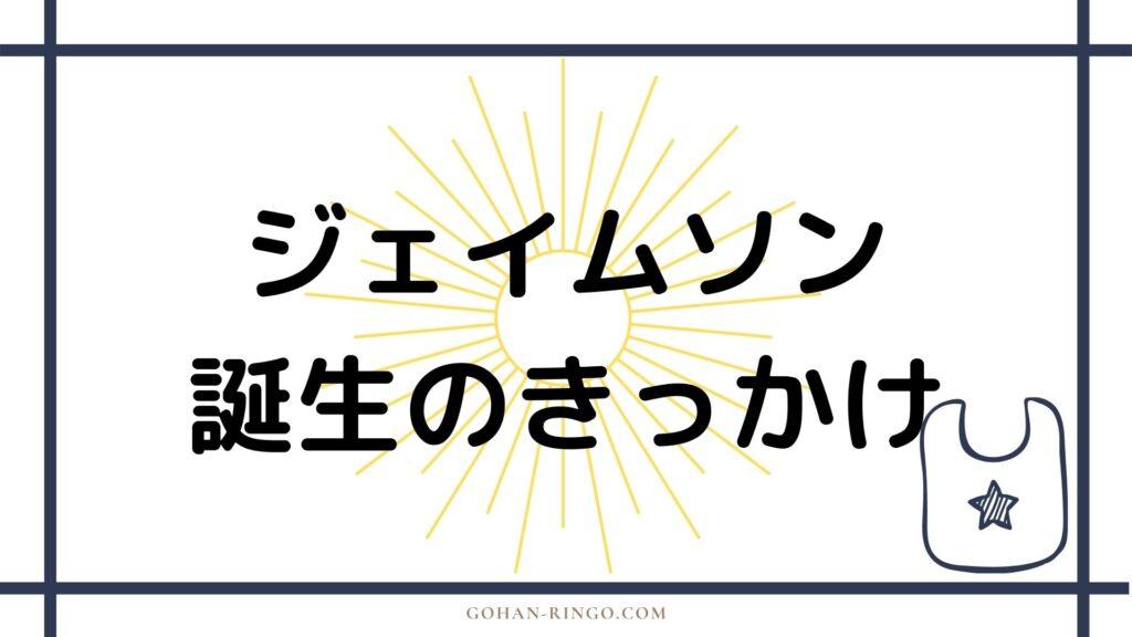 J・ジョナ・ジェイムソンの誕生