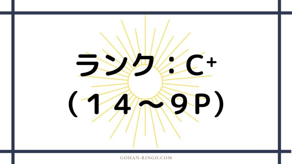 ランク:C⁺