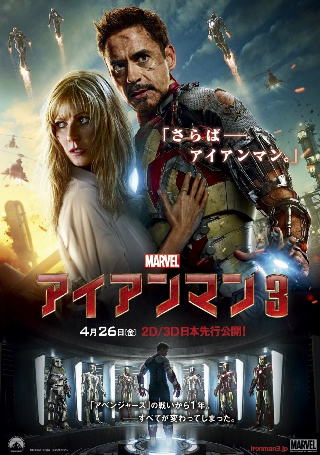 映画「アイアンマン3」基本情報