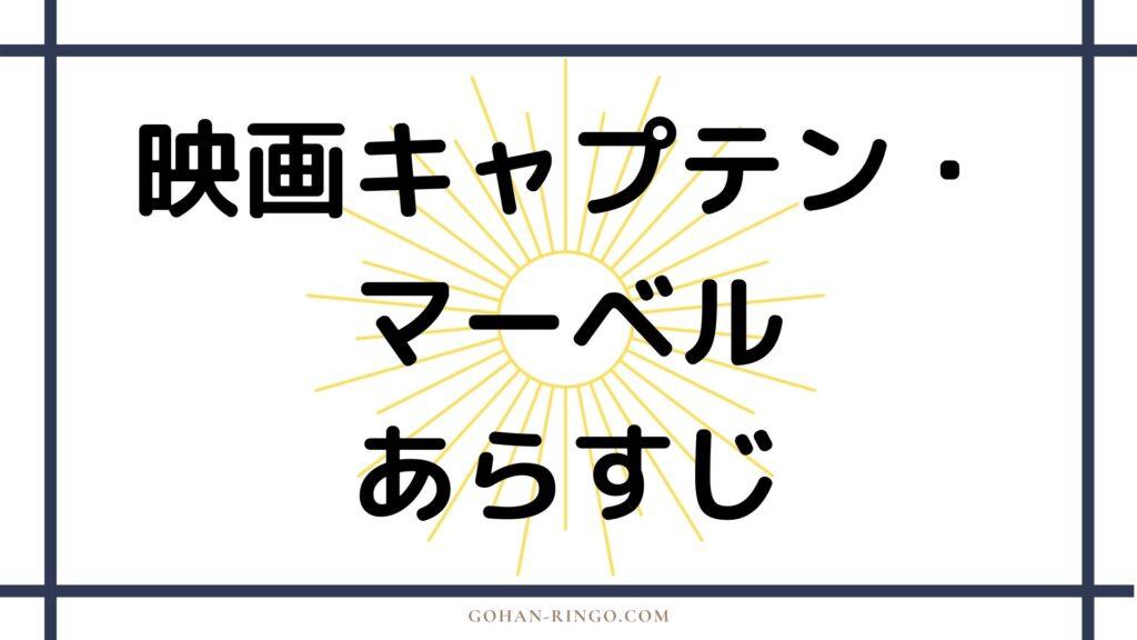 映画『キャプテン・マーベル』の あらすじ