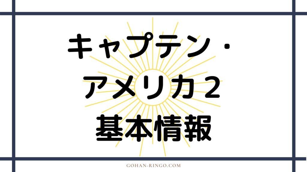 映画『キャプテン・アメリカ/ウィンター・ソルジャー』基本情報
