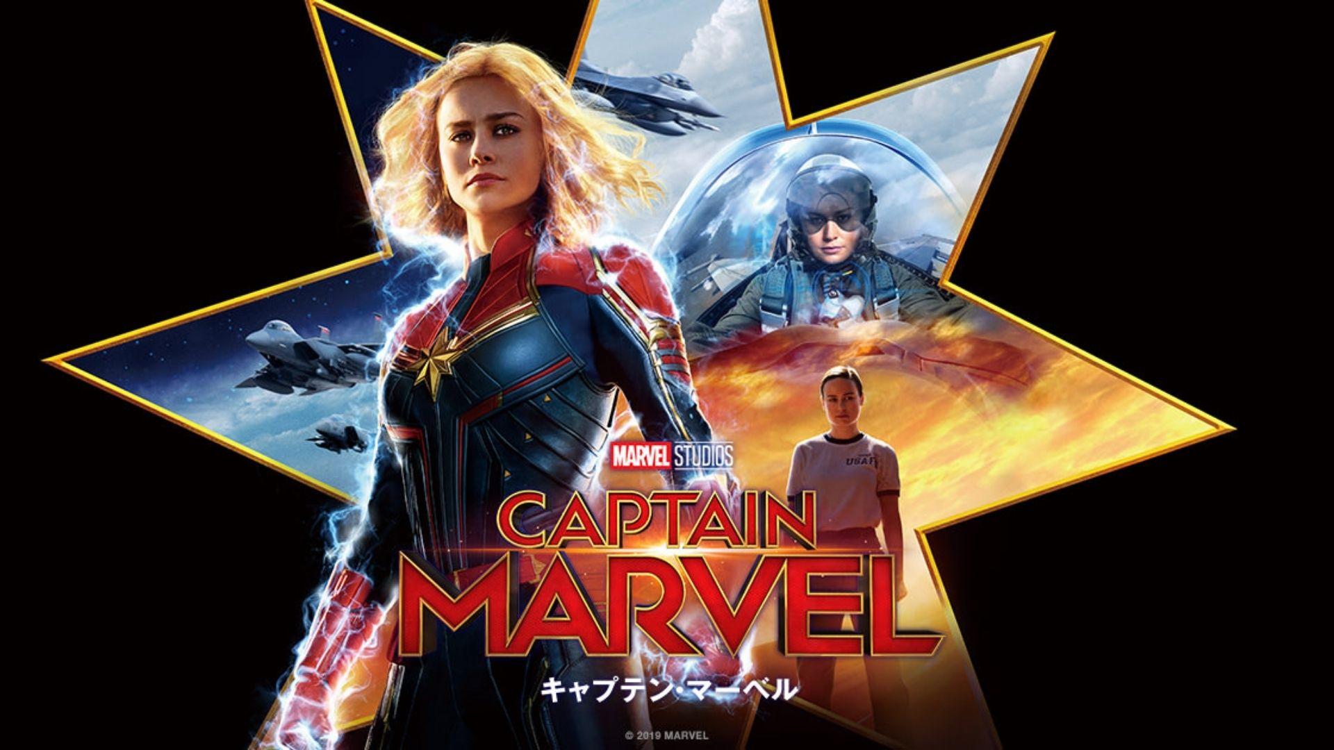 【マーベル映画】『キャプテン・マーベル』のあらすじ、登場ヒーロー・ヴィラン一覧【MCUネタバレ注意】