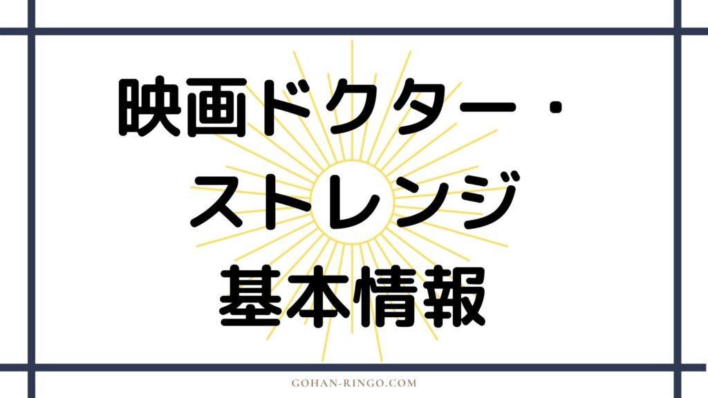 映画『ドクター・ストレンジ』基本情報