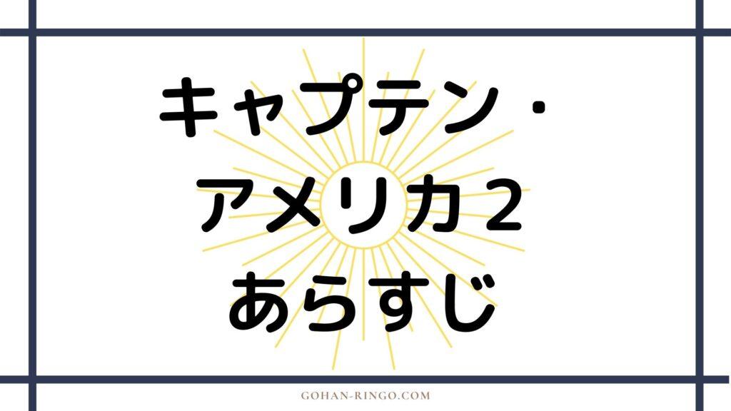 映画『キャプテン・アメリカ/ウィンター・ソルジャー』のあらすじ