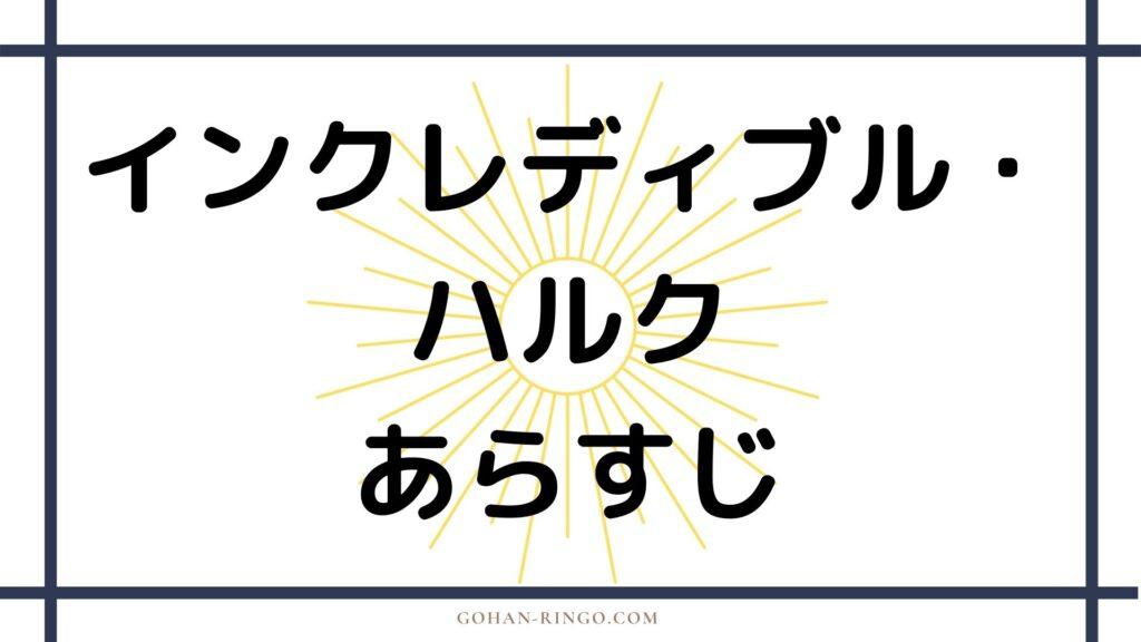映画「インクレディブル・ハルク」のあらすじ